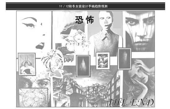 2011/12秋冬女装设计手稿趋势预测