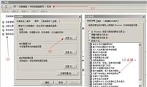 富怡软件在W7下显示不了计算器的操作方法.jpg