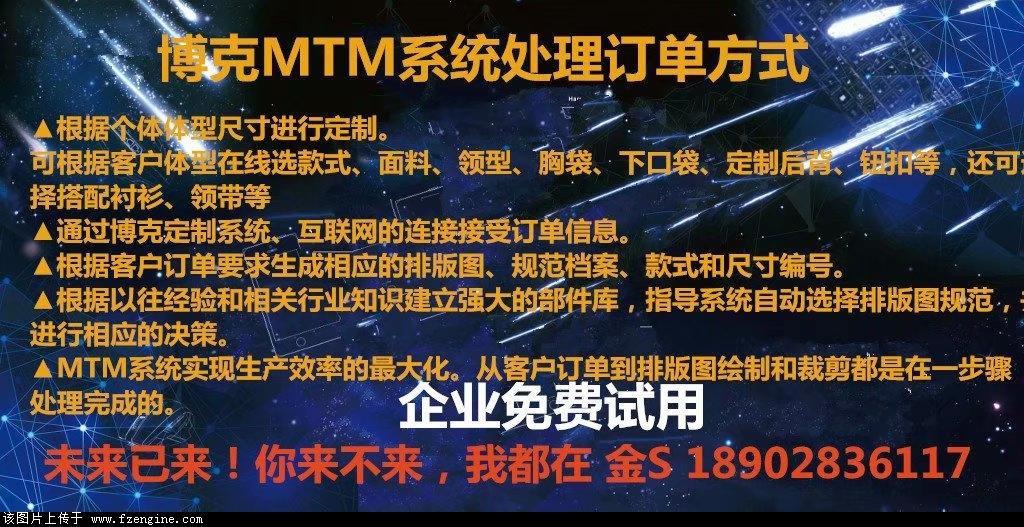 博克MTM系统处理订单方式.jpg