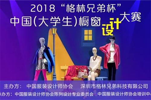 """2018""""格林兄弟杯""""中国(大学生)橱窗设计大赛入围名单揭晓!"""