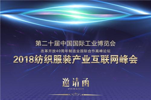 【行业盛会·邀请函】VUCA新时代,产业互联新生态——2018纺织服装产业互联网峰会