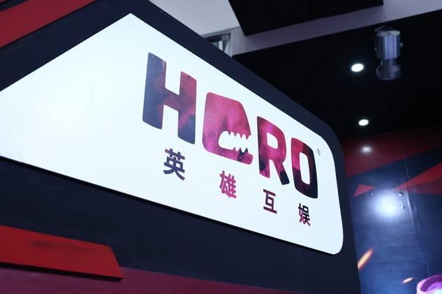 赫美集团拟收购英雄互娱股权 或涉及公司实控人变更