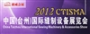2013第四届中国(郑州)国际缝制设备展览会-服装工业网