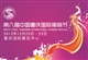 第八届中国重庆国际服装节-服装工业网