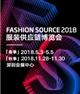 FASHION SOURCE 2018 服装供应链博览会-服装工业网
