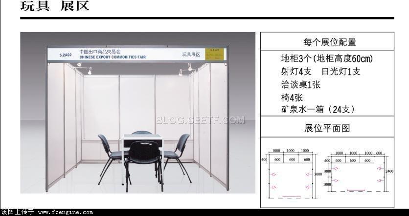广交会展位分布图 广交会展位平面图