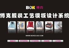 博克服装工艺模板设计系统