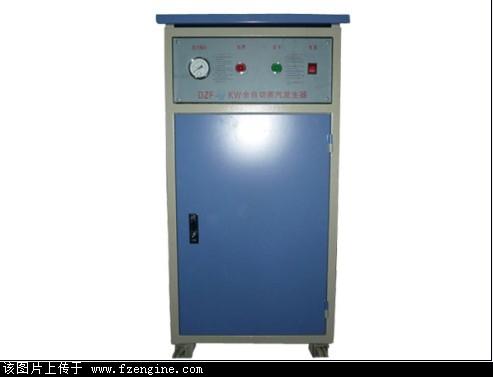电加热蒸汽发生器dzfz-3
