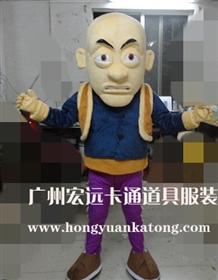 广州宏远卡通道具服装厂