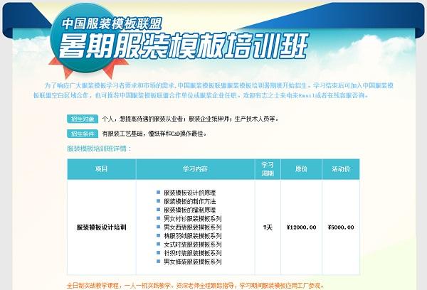"""中国服装模板联盟""""暑期服装模板培训""""火热报名中1.jpg"""