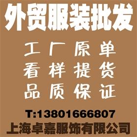 上海双卓服饰有限公司