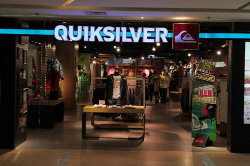Quiksilver持续疲软:全年净亏损5161.8万美元0.jpg