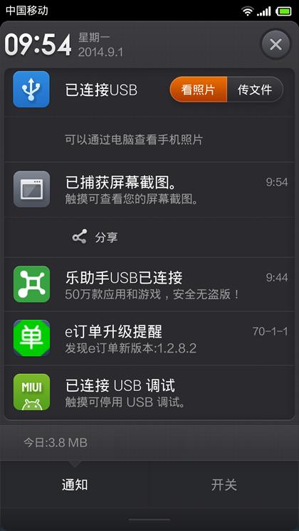 关于e订单手机端的自动升级0.png