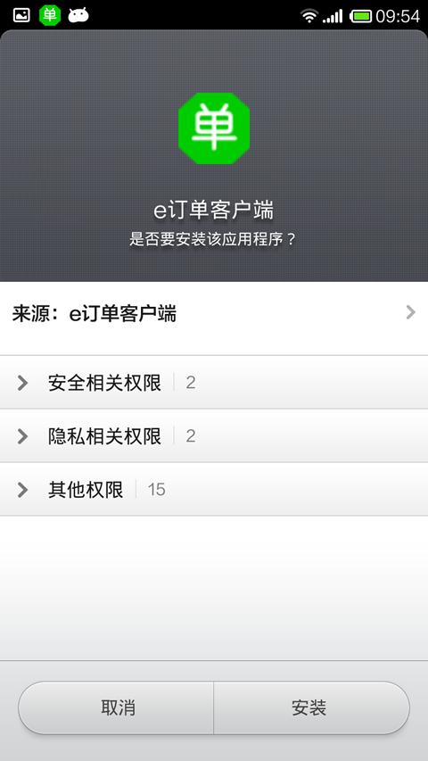 关于e订单手机端的自动升级2.png