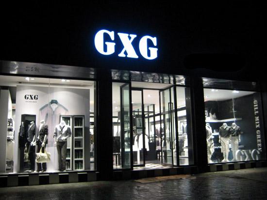 GXG集团决战移动互联网:勾起物欲 激发情怀0.jpg