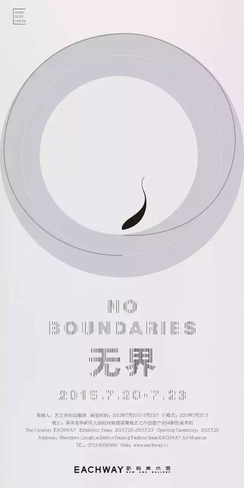 《无界》文化创意之旅主题海报