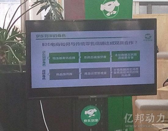 京东到家晒订单数据 称暂不做自营0.jpg