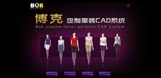 博克定制服装CAD系统(网络版)   有单体定制、团体定制(归码功能)