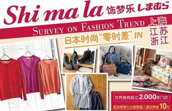 Shimamura在日本最近表现比优衣库出色,只是因为便宜吗?1.jpg