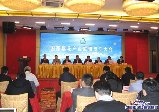 国家棉花产业联盟在京成立0.jpg