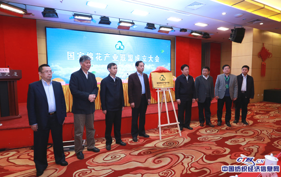 国家棉花产业联盟在京成立1.jpg