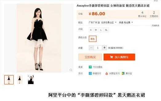 设计师李薇的黑天鹅连衣裙火了 又一个淘宝爆款出现了2.jpg