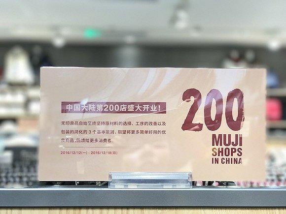 无印良品在中国开了第200家店 但它明年的大计划是什么?2.jpg