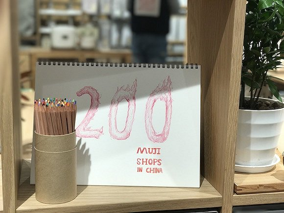无印良品在中国开了第200家店 但它明年的大计划是什么?3.jpg