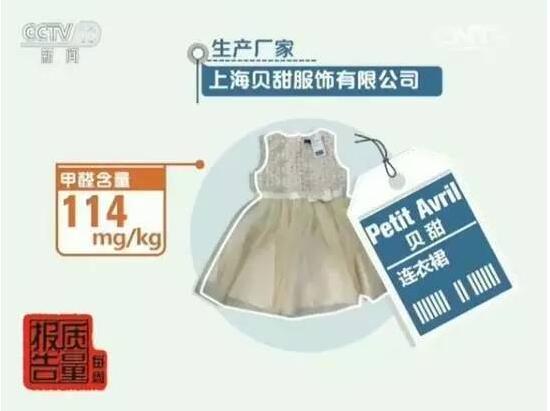 警惕!这些儿童服装甲醛严重超标 家长要小心5.jpg