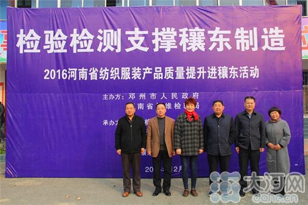 邓州倾力打造纺织服装产业 实现再次腾飞0.png