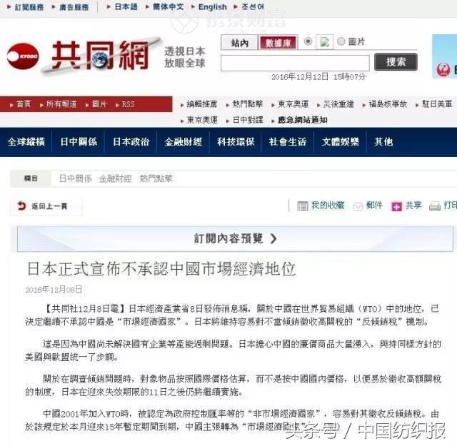 """入世15年,中国纺织企业仍被反倾销""""替代国""""做法绑架?0.png"""
