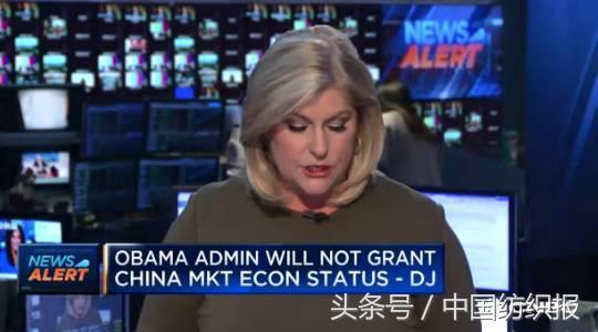 """入世15年,中国纺织企业仍被反倾销""""替代国""""做法绑架?1.png"""