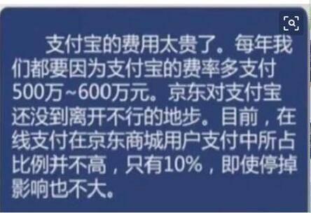 京东停用支付宝 马云:刘强东不是我对手!0.jpg