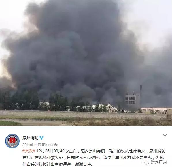 晋江一家纺织厂起火,工厂基本被烧毁【图】7.png