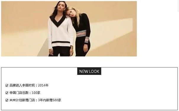 2017年,这8家快时尚品牌的开店计划是这样的7.jpg