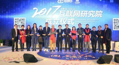 中国服装产业互联网研究院正式成立0.jpg