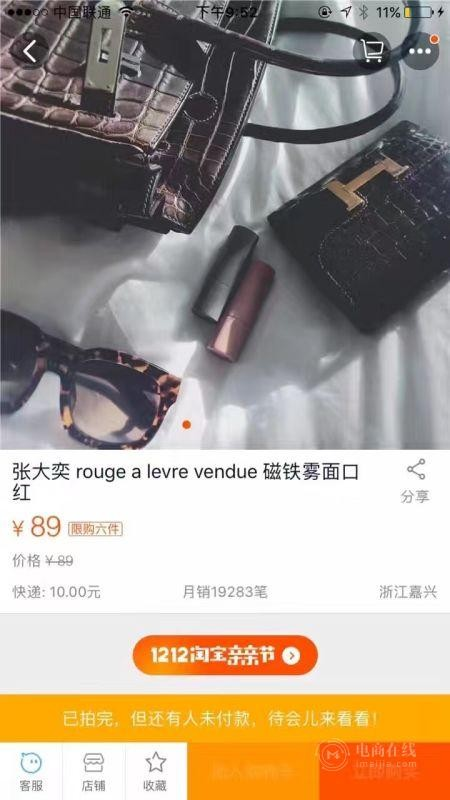 网红张大奕进军美妆界:2万支口红一上架就售空0.jpg