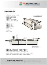 自动裁床设备