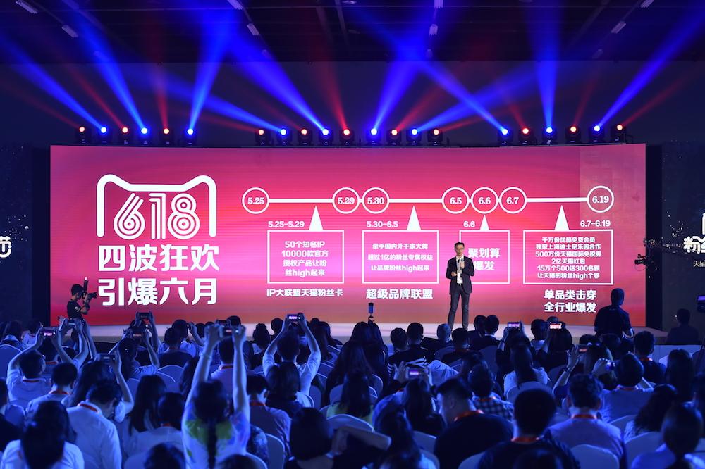 天猫启动618超级粉丝狂欢节 玩转万亿级粉丝经济(图1)