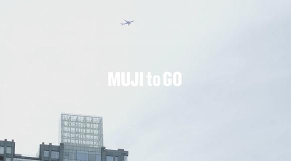有点慢有点淡 MUJI的广告就是如此性冷淡1.png