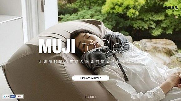 有点慢有点淡 MUJI的广告就是如此性冷淡2.jpg