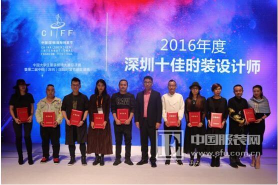 第二届中国(深圳)国际时装节落幕,三大看点回顾看2.jpg