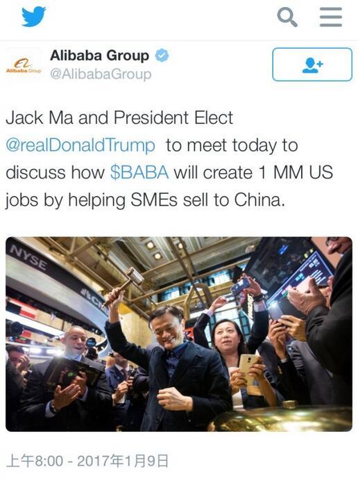 马云/通过5年时间创造100万个美国就业岗位,可以更好地提升阿里巴巴...