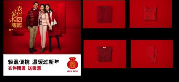 优衣库新年要发千万AR红包,为讨好中国消费者也是拼了(图1)