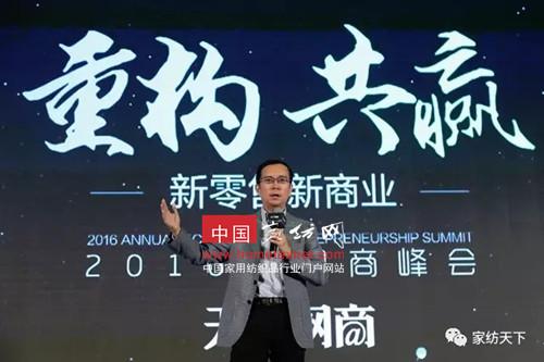 阿里巴巴集团CEO张勇解读新零售的未来0.jpg