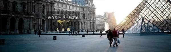 """七匹狼3亿元拿下的""""老佛爷""""中国运营权完成交割0.jpg"""