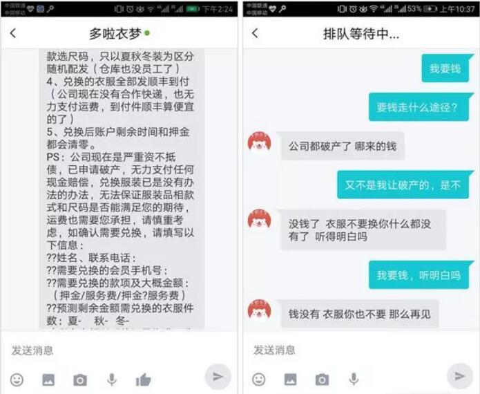 多啦衣梦疑似关停难退押金 创始人称正常 孰是孰非?2.jpg