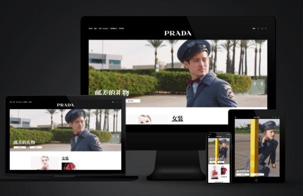 抓紧奢侈品主要战场 Prada在中国首次推出电商1.jpg