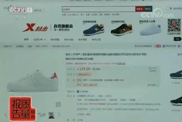 上海质监局对板鞋等质量抽查 Kappa无印良品等鞋上黑榜5.jpg