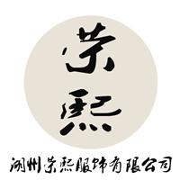 湖州荣熙服饰有限公司